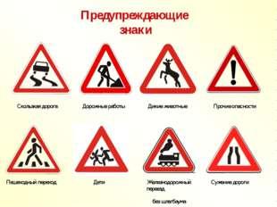 Предупреждающие знаки Скользкая дорога Дорожные работы Дикие животные Прочие