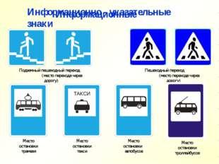 Информационно - указательные знаки Информационные Подземный пешеходный перехо