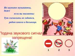 Подача звукового сигнала запрещена! Не шумите музыканты, даже если вы таланты