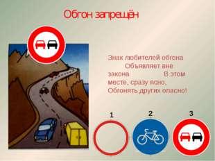 Обгон запрещён Знак любителей обгона Объявляет вне закона В этом месте, сразу
