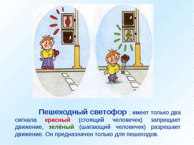 Пешеходный светофор : имеет только два сигнала красный (стоящий человечек) з...
