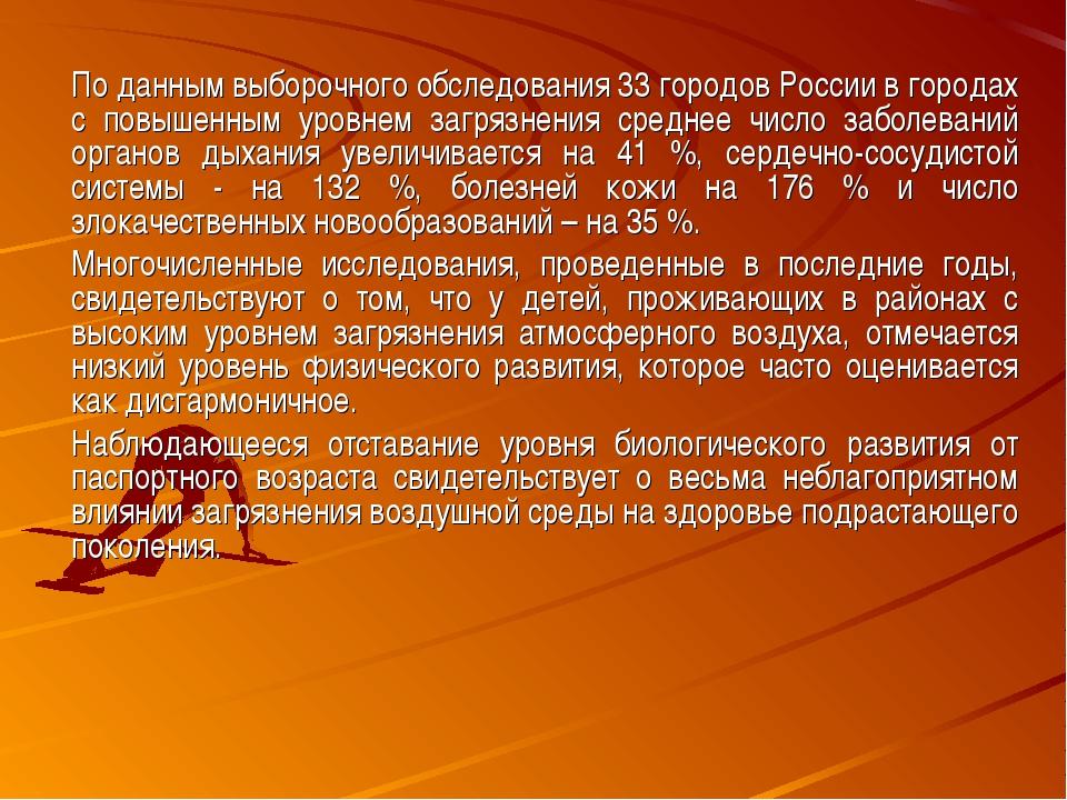 По данным выборочного обследования 33 городов России в городах с повышенным...