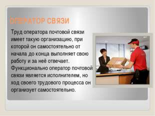 ОПЕРАТОР СВЯЗИ Труд оператора почтовой связи имеет такую организацию, при кот