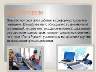 ОПЕРАТОР СВЯЗИ Оператор почтовой связи работает в комфортных условиях в помещ
