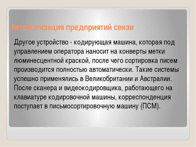 Автоматизация предприятий связи Другое устройство - кодирующая машина, котора...