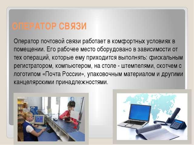 ОПЕРАТОР СВЯЗИ Оператор почтовой связи работает в комфортных условиях в помещ...