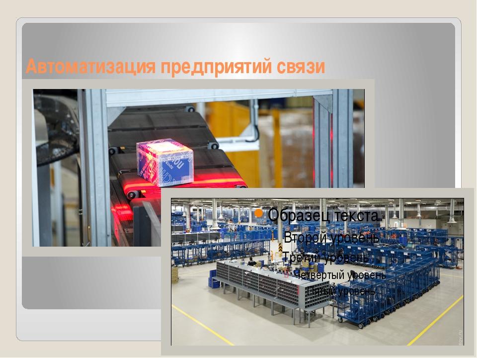 Автоматизация предприятий связи