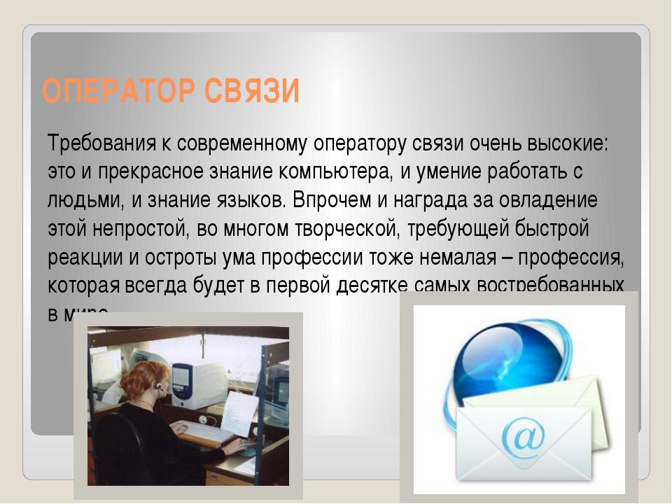 ОПЕРАТОР СВЯЗИ Требования к современному оператору связи очень высокие: это и...