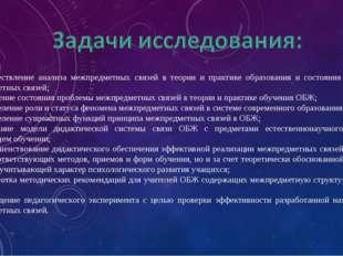 - осуществление анализа межпредметных связей в теории и практике образования