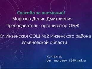 Контакты: den_morozov_78@mail.ru Морозов Денис Дмитриевич Преподаватель- орга