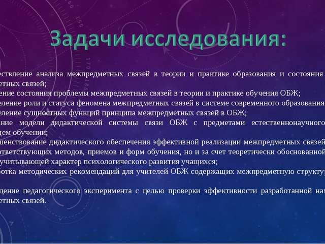 - осуществление анализа межпредметных связей в теории и практике образования...