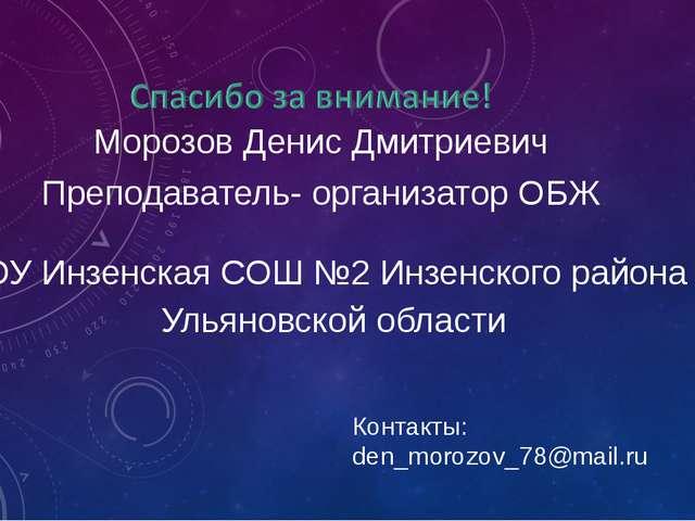 Контакты: den_morozov_78@mail.ru Морозов Денис Дмитриевич Преподаватель- орга...