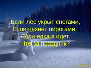Если лес укрыт снегами, Если пахнет пирогами, Если елка в идет, Что за праздн
