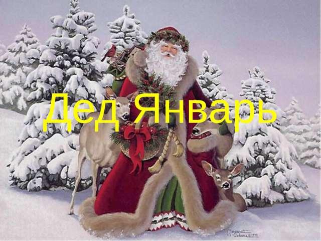 Дед Январь