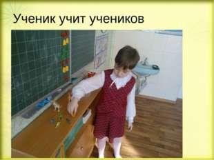Ученик учит учеников