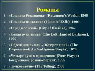 Романы «Планета Роканнона» (Rocannon's World), 1966 «Планета изгнания» (Plane