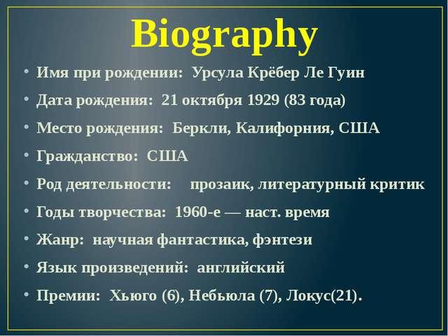 Biography Имя при рождении: Урсула Крёбер Ле Гуин Дата рождения: 21 октября 1...