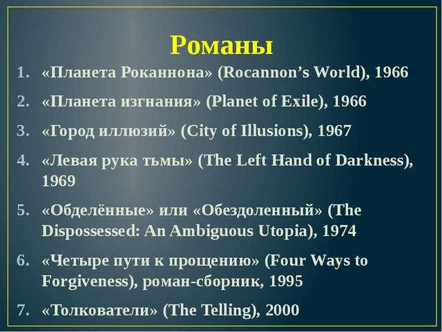 Романы «Планета Роканнона» (Rocannon's World), 1966 «Планета изгнания» (Plane...