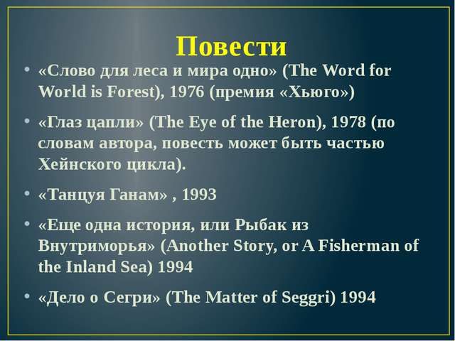 Повести «Слово для леса и мира одно» (The Word for World is Forest), 1976 (пр...