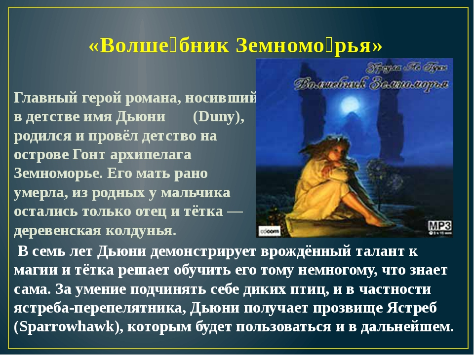 «Волше́бник Земномо́рья» Главный герой романа, носивший в детстве имя Дьюни (...