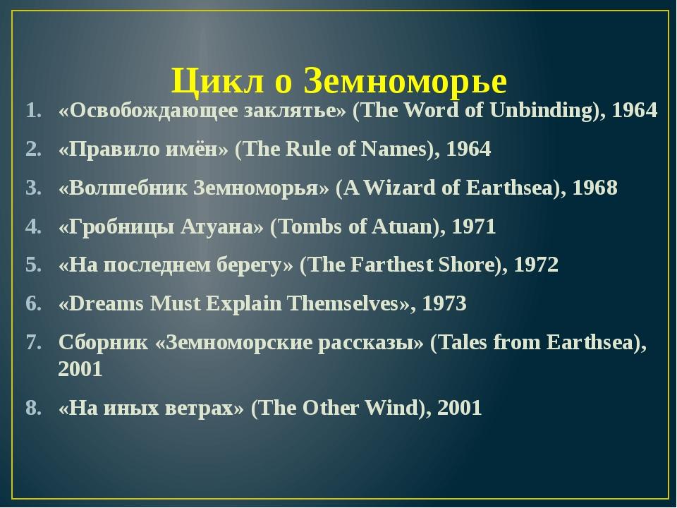 Цикл о Земноморье «Освобождающее заклятье» (The Word of Unbinding), 1964 «Пра...