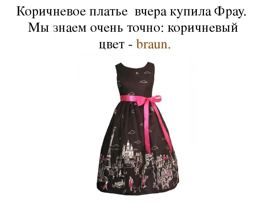 Коричневое платье вчера купила Фрау. Мы знаем очень точно: коричневый цвет -...