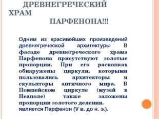 ДРЕВНЕГРЕЧЕСКИЙ ХРАМ ПАРФЕНОНА!!! Одним из красивейших произведений древнегр