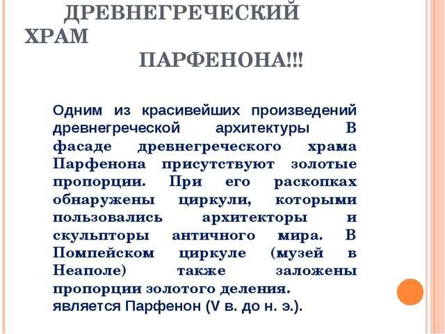 ДРЕВНЕГРЕЧЕСКИЙ ХРАМ ПАРФЕНОНА!!! Одним из красивейших произведений древнегр...