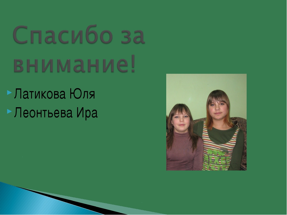 Латикова Юля Леонтьева Ира