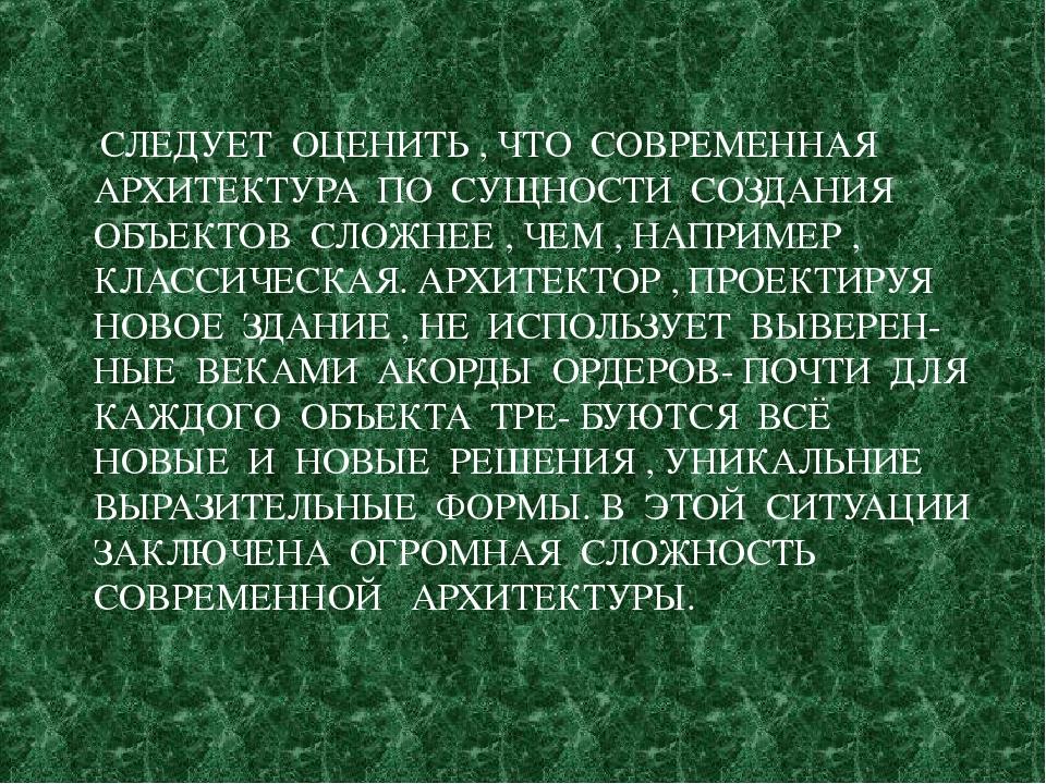 СЛЕДУЕТ ОЦЕНИТЬ , ЧТО СОВРЕМЕННАЯ АРХИТЕКТУРА ПО СУЩНОСТИ СОЗДАНИЯ ОБЪЕКТОВ...