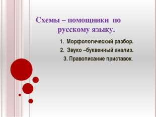 Схемы – помощники по русскому языку. 1. Морфологический разбор. 2. Звуко –бу