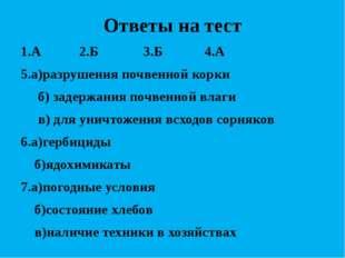 Ответы на тест 1.А 2.Б 3.Б 4.А 5.а)разрушения почвенной корки б) задержания п
