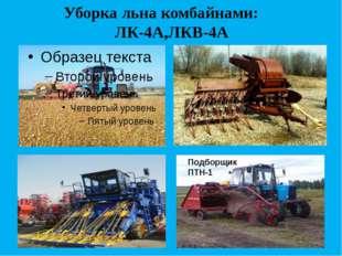 Уборка льна комбайнами: ЛК-4А,ЛКВ-4А Подборщик ПТН-1