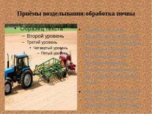 Приёмы возделывания:обработка почвы Главное условие обработки почвы под лён-