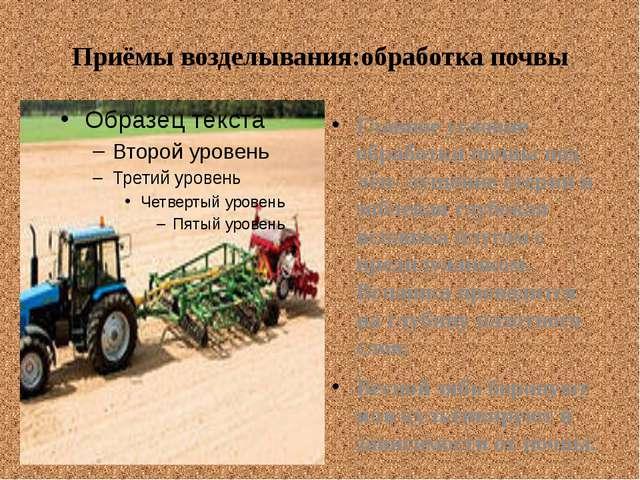 Приёмы возделывания:обработка почвы Главное условие обработки почвы под лён-...