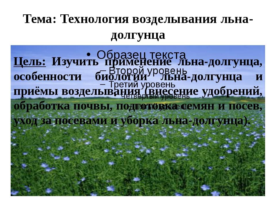 Лен технология выращивания 95