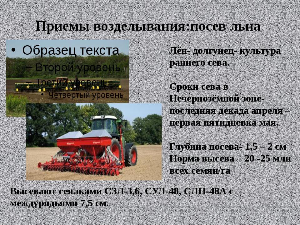 Лен технология выращивания 63