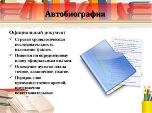 Автобиография Официальный документ Строгая хронологическая последовательность