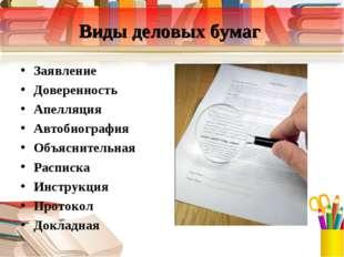 Виды деловых бумаг Заявление Доверенность Апелляция Автобиография Объяснитель