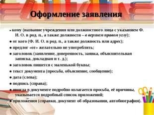 Оформление заявления ● кому (название учреждения или должностного лица с указ
