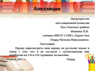 Апелляция Председателю апелляционной комиссии Каа-Хемского района Иванову П.В