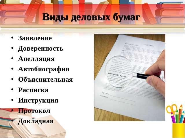 Виды деловых бумаг Заявление Доверенность Апелляция Автобиография Объяснитель...