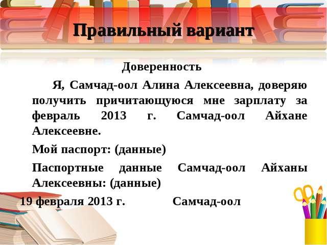 Правильный вариант Доверенность Я, Самчад-оол Алина Алексеевна, доверяю пол...