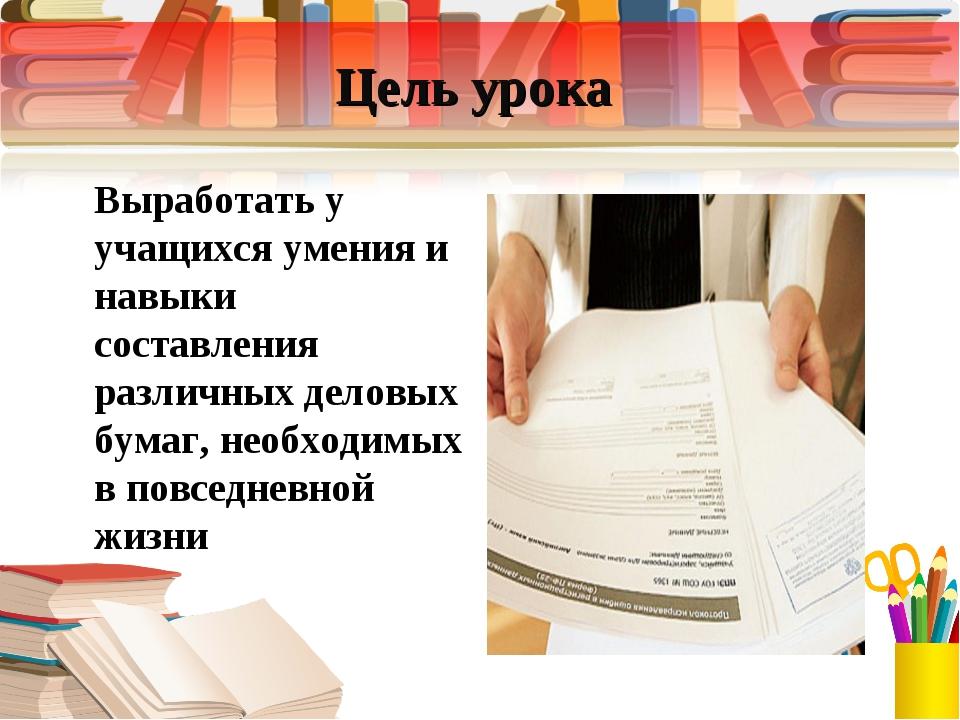 Цель урока Выработать у учащихся умения и навыки составления различных делов...