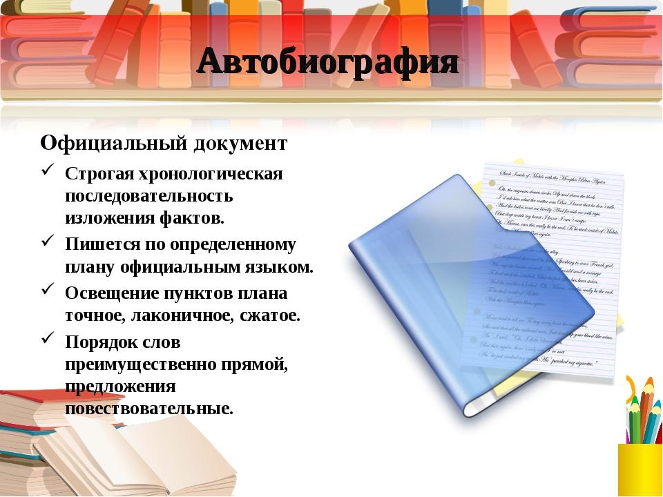 Автобиография Официальный документ Строгая хронологическая последовательность...