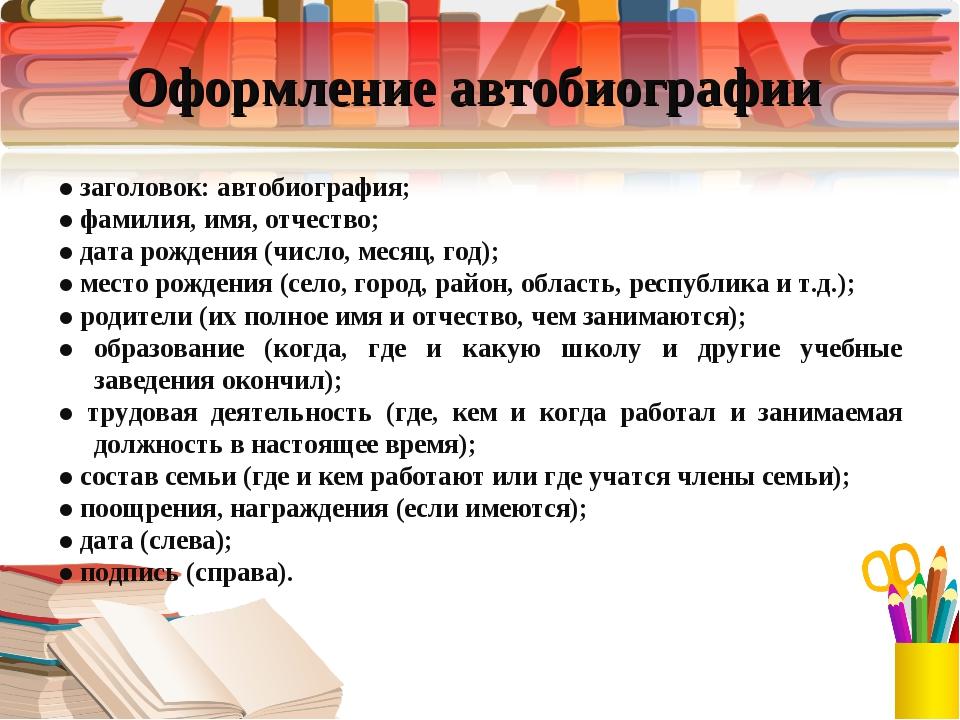 Оформление автобиографии ● заголовок: автобиография; ● фамилия, имя, отчество...