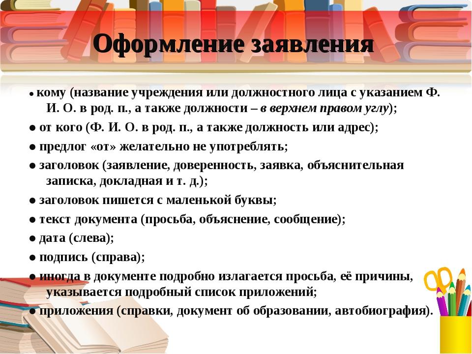 Оформление заявления ● кому (название учреждения или должностного лица с указ...