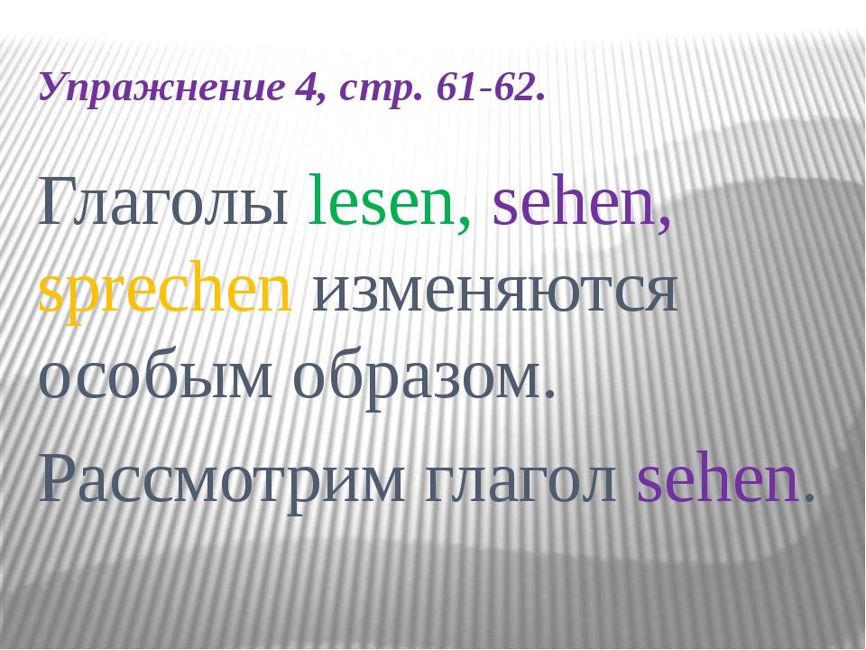 Упражнение 4, стр. 61-62. Глаголы lesen, sehen, sprechen изменяются особым об...