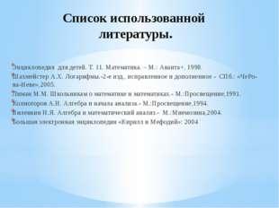 Список использованной литературы.  Энциклопедия для детей. Т. 11. Математика