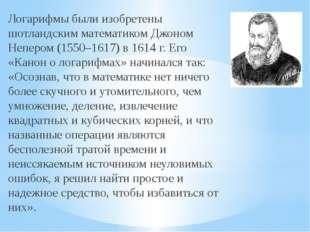 Логарифмы были изобретены шотландским математиком Джоном Непером (1550–1617)